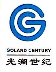 深圳市光澜世纪科技有限公司 最新采购和商业信息