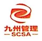 中山九州企业管理有限公司 最新采购和商业信息