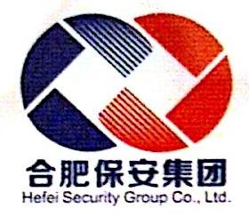 合肥保安集团有限公司 最新采购和商业信息