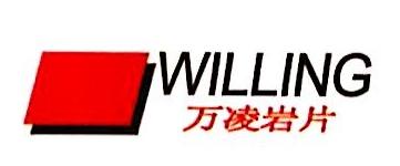 温州万凌建筑节能材料有限公司 最新采购和商业信息