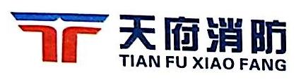 四川天府消防工程有限公司 最新采购和商业信息