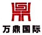 万鼎国际股权投资基金管理(北京)有限公司 最新采购和商业信息