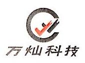 重庆万灿科技有限公司