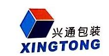 东莞市兴通包装材料有限公司