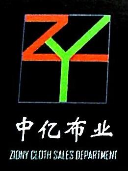 绍兴县荟萃针织有限公司 最新采购和商业信息