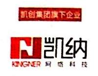长沙市凯纳网络技术有限公司