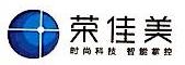 深圳市荣佳美科技有限公司 最新采购和商业信息