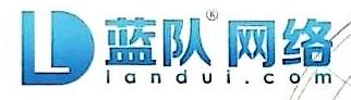 云南蓝队网络科技有限公司 最新采购和商业信息