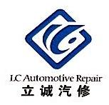 绍兴市立诚汽车维修有限公司 最新采购和商业信息