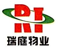 上海瑞庭物业管理服务有限公司