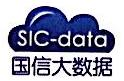 国信利信大数据科技有限公司 最新采购和商业信息