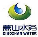 杭州萧山水务集团有限公司 最新采购和商业信息