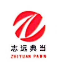 淄博志远典当有限公司 最新采购和商业信息