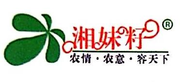 湖南湘妹子农业科技有限公司 最新采购和商业信息