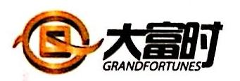 广州大富时投资有限公司 最新采购和商业信息