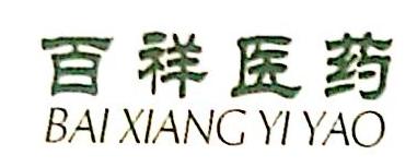 庆阳百祥医药有限责任公司 最新采购和商业信息