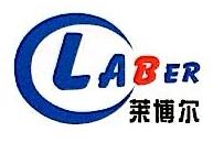 昆山莱博尔实验室科技有限公司