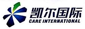 重庆凯尔国际冷链物流发展有限公司 最新采购和商业信息