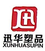 重庆迅华塑料制品有限公司
