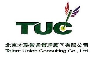 北京才联智通管理顾问有限公司 最新采购和商业信息
