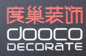 深圳市度巢装饰设计工程有限公司 最新采购和商业信息