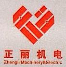 常山正丽机电有限公司