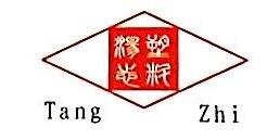 苏州汤志塑料制品有限公司