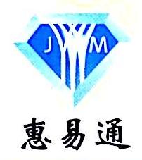 深圳市惠易通智能设备有限公司 最新采购和商业信息