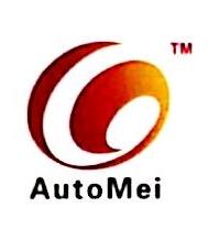 苏州奥特美自动化技术有限公司