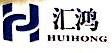 深圳市汇鸿装订器材有限公司