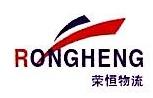 上海荣恒物流有限公司 最新采购和商业信息