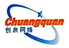 杭州创泉网络科技有限公司 最新采购和商业信息