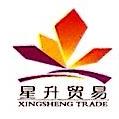 上海星升贸易有限公司 最新采购和商业信息