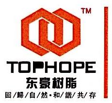 东莞市东豪树脂有限公司 最新采购和商业信息
