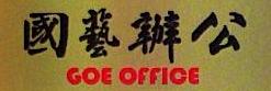 中山市国艺家具有限公司 最新采购和商业信息