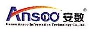 甘肃安数信息科技有限公司 最新采购和商业信息