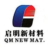 启明新材料股份有限公司 最新采购和商业信息