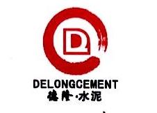 贵州德隆水泥有限公司 最新采购和商业信息