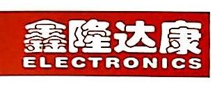 深圳市鑫隆达康电子科技有限公司 最新采购和商业信息