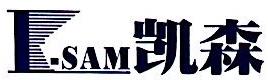 广州凯森电子科技有限公司 最新采购和商业信息