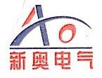 广东新奥电气科技有限公司 最新采购和商业信息