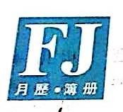 佛山市汾江印刷厂有限公司 最新采购和商业信息