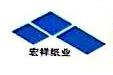 龙岩市宏祥纸业有限公司 最新采购和商业信息