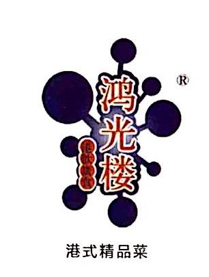 北京鸿鑫悦餐饮有限公司 最新采购和商业信息