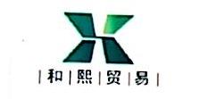 福建和熙贸易有限公司 最新采购和商业信息