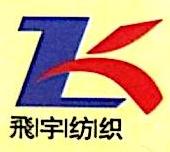 绍兴飞宇纺织贸易有限公司