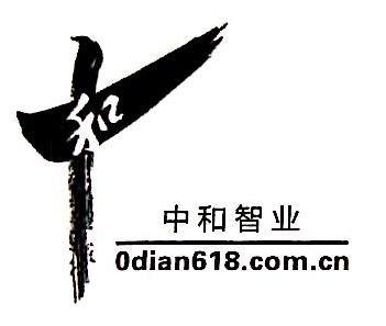 北京中和智业管理咨询有限公司 最新采购和商业信息