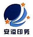 长沙安溢印务有限公司 最新采购和商业信息