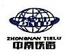 中南铁路工程有限公司