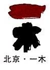 北京一木装饰工程有限公司 最新采购和商业信息